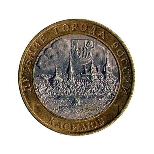 10 рублей 2003 СПМД «Касимов». Реверс.