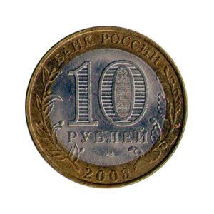 10 рублей 2003 Касимов. Аверс.