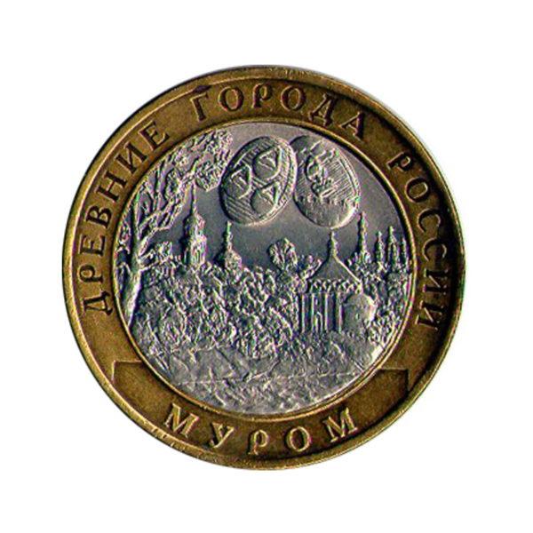 10 рублей 2003 СПМД «Муром». Реверс.