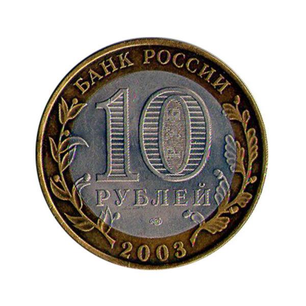 10 рублей 2003 Муром. Аверс.