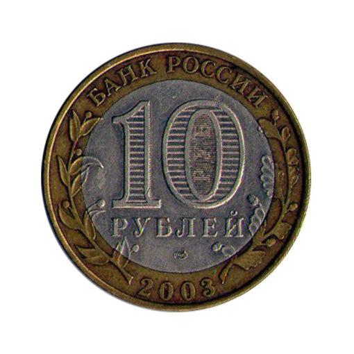 10 рублей 2003 Псков. Аверс.
