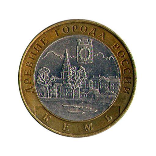 10 рублей 2004 СПМД «Кемь». Реверс.