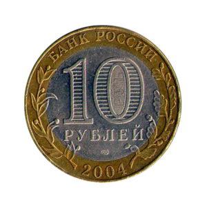 10 рублей 2004 Кемь. Аверс.