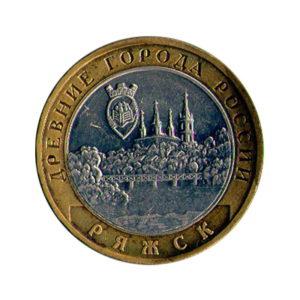 10 рублей 2004 ММД «Ряжск». Реверс.