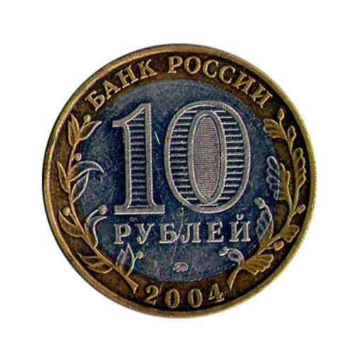 10 рублей 2004 Ряжск. Аверс.