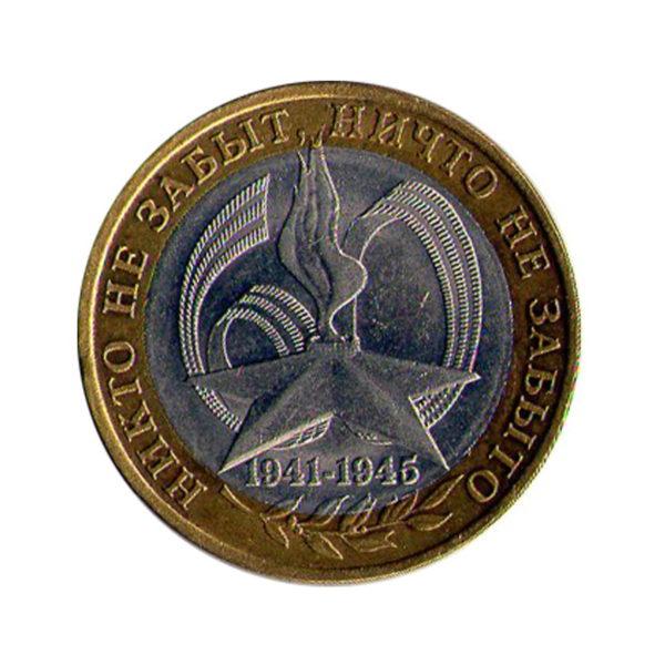 10 рублей 2005 СПМД «60 лет Победы в ВОВ». Реверс.