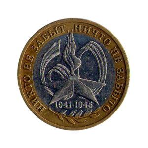 10 рублей 2005 ММД «60 лет Победы в ВОВ». Реверс.