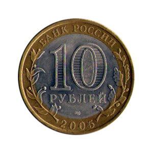 10 рублей 2005 60 лет Победы в ВОВ. Аверс. СПМД
