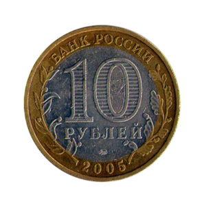 10 рублей 2005 60 лет Победы в ВОВ. Аверс. ММД