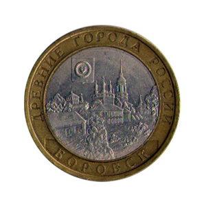 10 рублей 2005 СПМД «Боровск». Реверс.