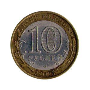 10 рублей 2005 Боровск. Аверс.