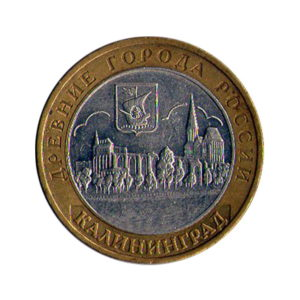 10 рублей 2005 ММД «Калининград». Реверс.
