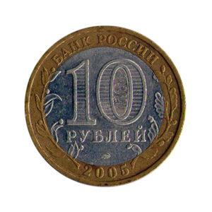 10 рублей 2005 Калининград. Аверс.