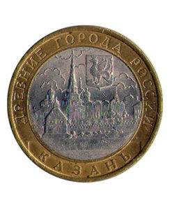 10 рублей 2005 СПМД «Казань». Реверс.