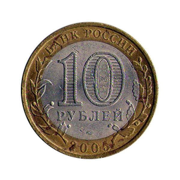 10 рублей 2005 Казань. Аверс.