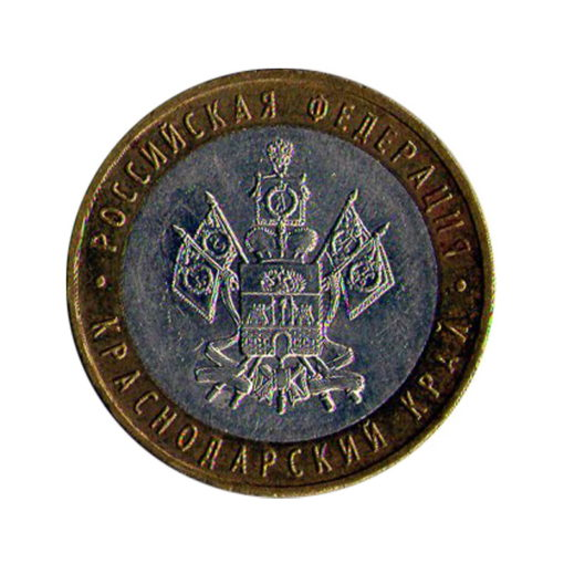 10 рублей 2005 ММД «Краснодарский край». Реверс.