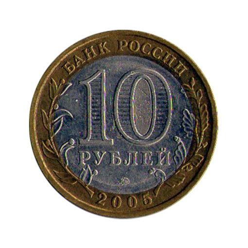 10 рублей 2005 Краснодарский край. Аверс.