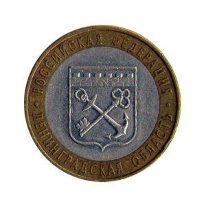 10 рублей 2005 СПМД «Ленинградская область». Реверс.