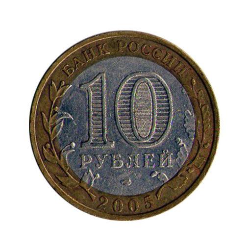 10 рублей 2005 Ленинградская область. Аверс.