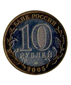 10 рублей 2005 Москва. Аверс.
