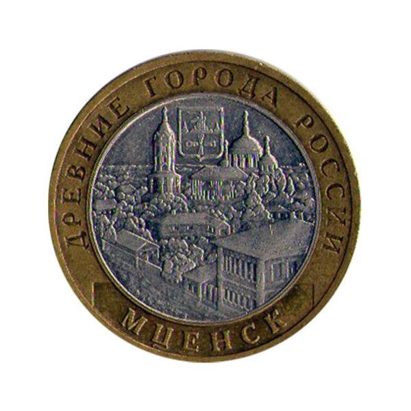 10 рублей 2005 ММД «Мценск». Реверс.