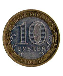 10 рублей 2005 Мценск. Аверс.