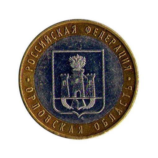 10 рублей 2005 ММД «Орловская область». Реверс.