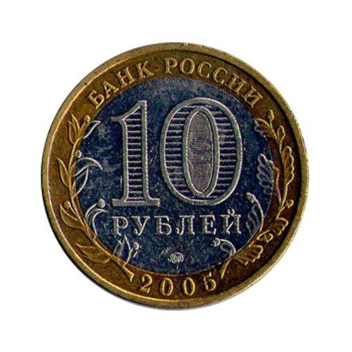 10 рублей 2005 Орловская область. Аверс.