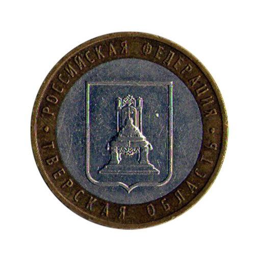 10 рублей 2005 ММД «Тверская область». Реверс.
