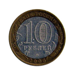 10 рублей 2005 Тверская область. Аверс.