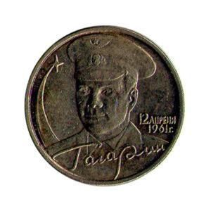 2 рубля 2001 ММД «40-летие космического полета Ю.А. Гагарина»