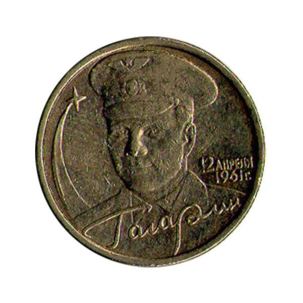 2 рубля 2001 СПМД «40-летие космического полета Ю.А. Гагарина»