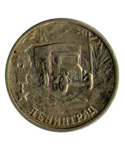 2 рубля 2000 СПМД «Ленинград». Реверс. Города герои