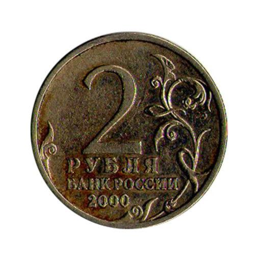 2 рубля 2000 СПМД «Ленинград». Аверс. Города герои