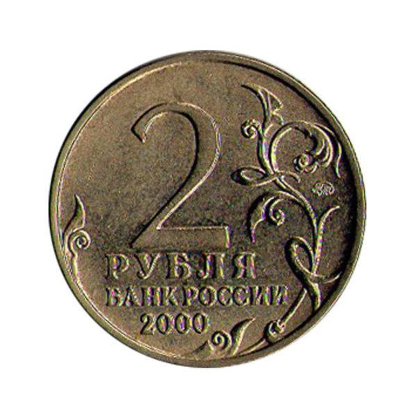2 рубля 2000 ММД «Москва». Аверс. Города герои
