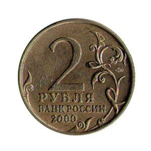 2 рубля 2000 ММД «Мурманск». Аверс. Города герои