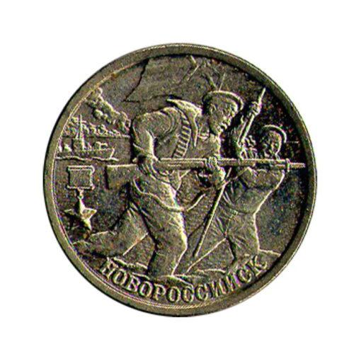 2 рубля 2000 СПМД «Новороссийск». Реверс. Города герои