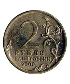2 рубля 2000 СПМД «Новороссийск». Аверс. Города герои