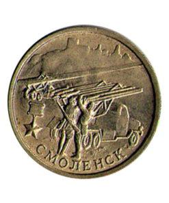 2 рубля 2000 ММД «Смоленск». Реверс. Города герои