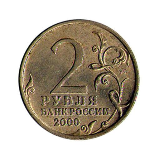 2 рубля 2000 ММД «Смоленск». Аверс. Города герои