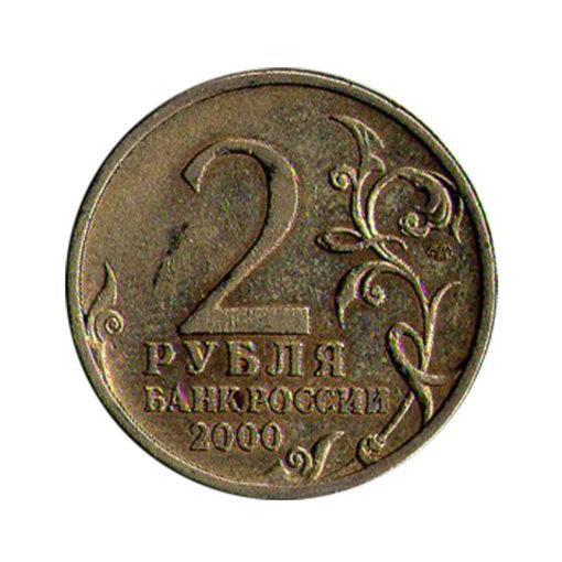 2 рубля 2000 СПМД «Сталинград». Аверс. Города герои