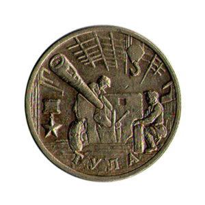 2 рубля 2000 ММД «Тула». Реверс. Города герои