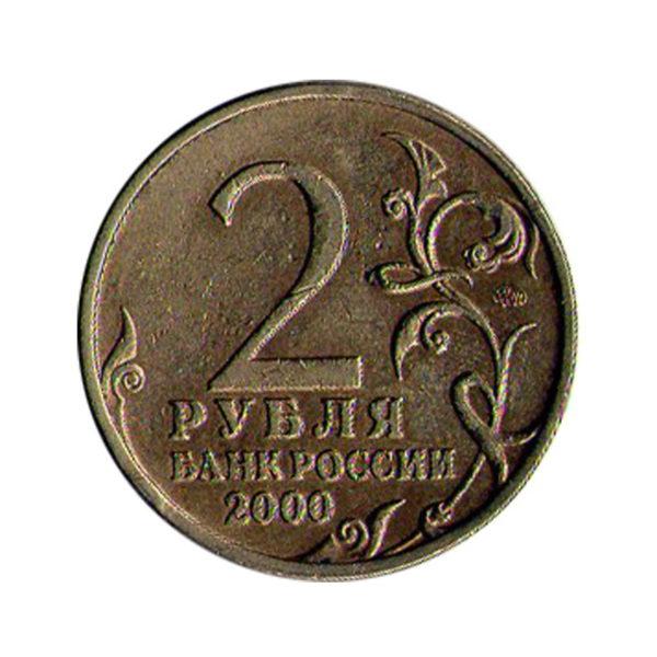 2 рубля 2000 ММД «Тула». Аверс. Города герои