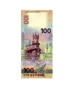 100 рублей 2015 Крым, серия КС