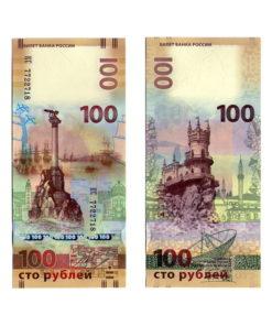 """100 рублей 2015 """"Крым"""" КС"""