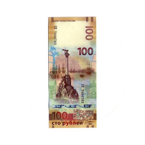 100 рублей 2015 Крым, серия СК