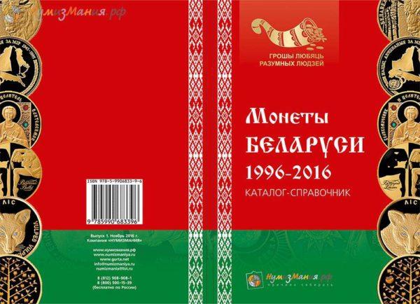 "Каталог ""Монеты Беларуси 1996-2016 годов""."