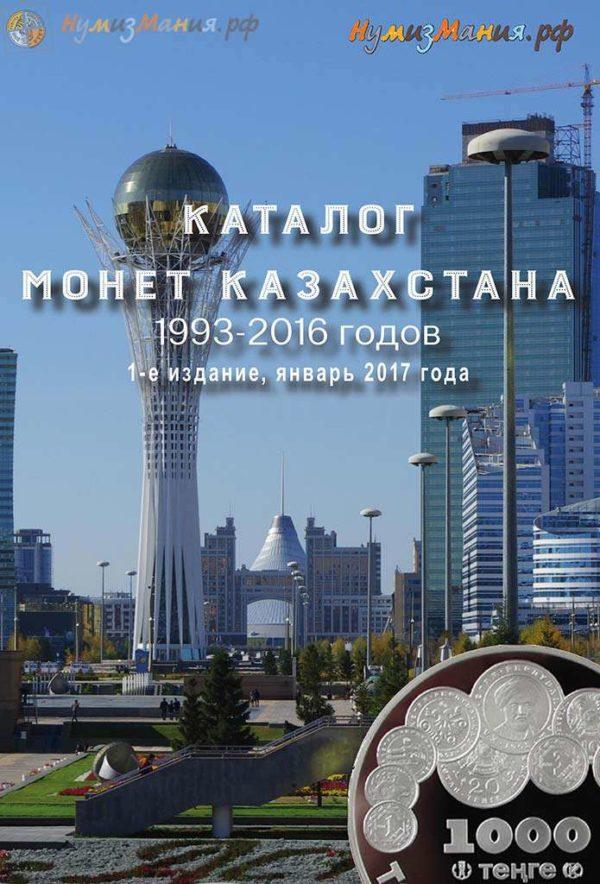 Монеты Казахстана 1993-2016 годов.
