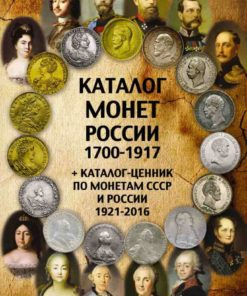 """Каталог """"Монеты России 1700-1917""""."""
