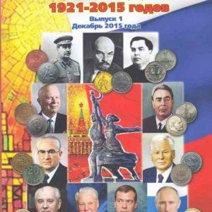 Каталог Монеты СССР и Современной России 1921-2015.